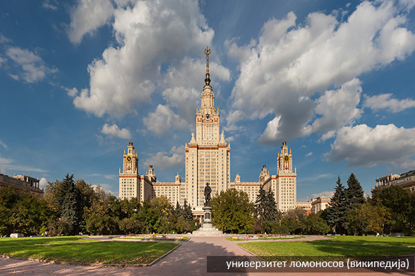Универзитет Ломоносов (википедија)