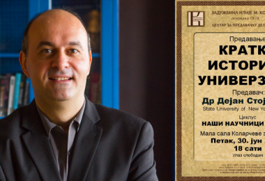 Дејан Стојковић (лична архива), Позивница