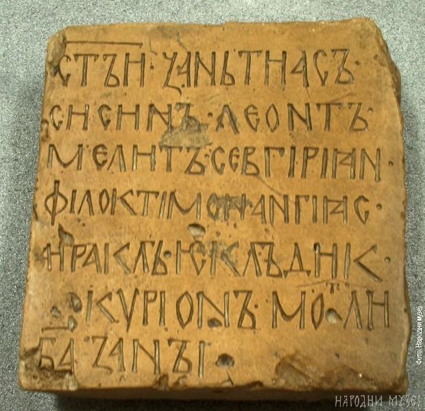 Ћирилични запис (Народни музеј).