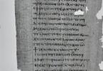Deo rukopisa (Vikipedija)