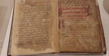 Рашки рукопис (Музеј СПЦ)