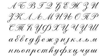 Писана азбука (Википедија)