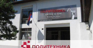 Зграда Политехнике (Википедија)